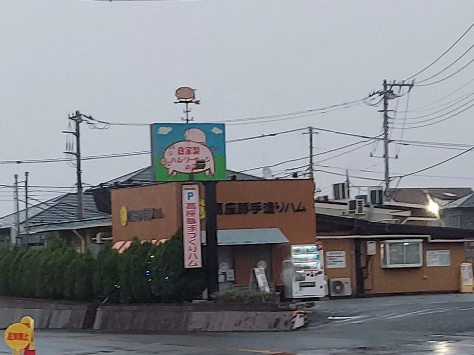 test ツイッターメディア - 高座ぶたのお店🎵 いつも仕事で通りすぎるだけなので、是非一回は寄りたいです🎵 綾瀬市は電車が、通ってないのです😄 車主体の私にとっては天国ですね😁 昔、下北沢で、一時間半踏み切りで捕まりましたので😅 綾瀬市は、神奈川の穴場だらけです🎵もったいない😅 がんばれ~綾瀬😄 #綾瀬市 https://t.co/nocCibVvlo