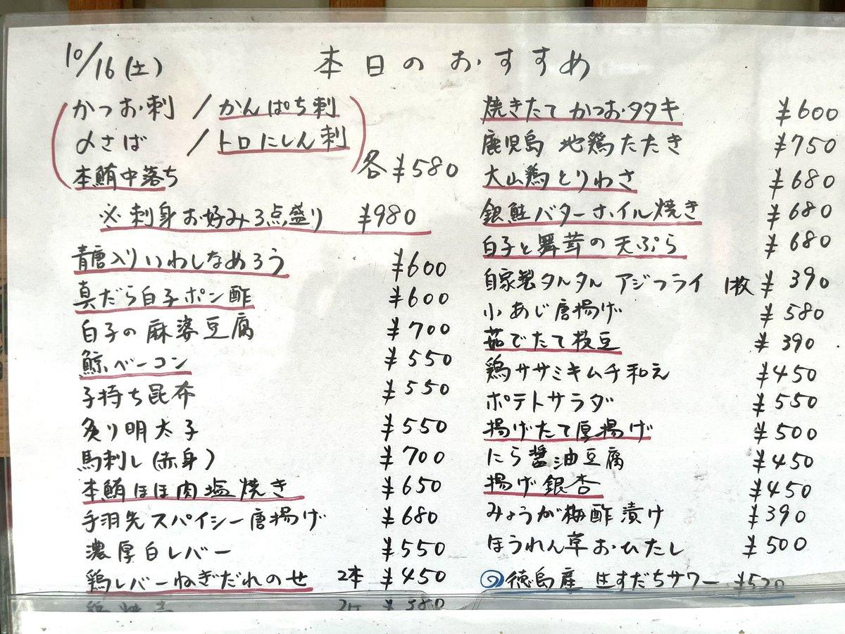 test ツイッターメディア - 本日のおすすめ!! 日本酒は「夜明け前」が口開けです🍶 https://t.co/ffFR306nCa