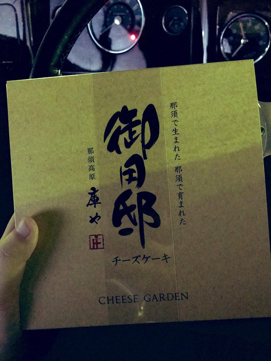 test ツイッターメディア - ゴミ箱越しの那須高原SA  御用邸チーズケーキはお家で食べます。 栃木っぽいレモン牛乳も買いました。 https://t.co/IMzeH4qb32