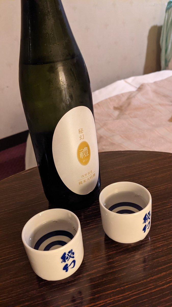 test ツイッターメディア - 広告! 広告しないと! 旨い酒は広告しないと! 浅間酒造の秘幻-禮-(ひげん-れい-)です。四合瓶で11000円ですが、特別な時に飲むなら良い選択だと思います!! https://t.co/IrKIktgOYj