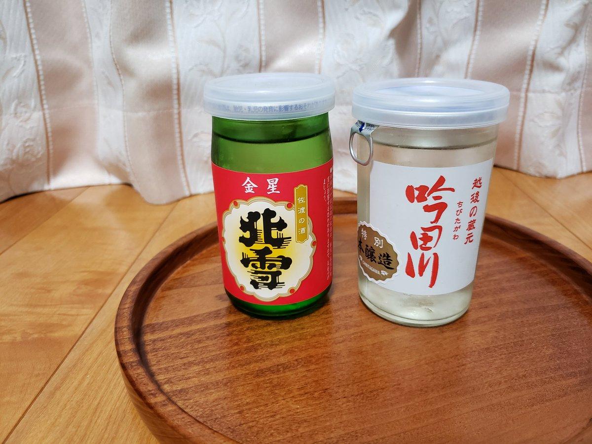test ツイッターメディア - 今日は新潟のお酒ワンカップで 北雪酒造(佐渡市)さんの「北雪」と代々菊醸造(上越市)さんの「吟田川」をいただきます。(^o^)  #おうち飲み #晩酌 #ワンカップ #日本酒 https://t.co/eQRRKmmggi