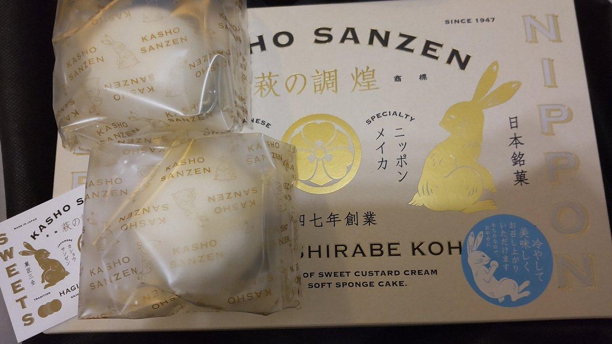 test ツイッターメディア - 東京駅グランスタで 売ってたこれ 仙台では売ってないとw こっち住んでると 逆に食べないんだけど  久しぶりに食べたw  #んだんだずんだ  #菓匠三全~(*´○`)o¶~~♪ https://t.co/BDYY0RgqNA