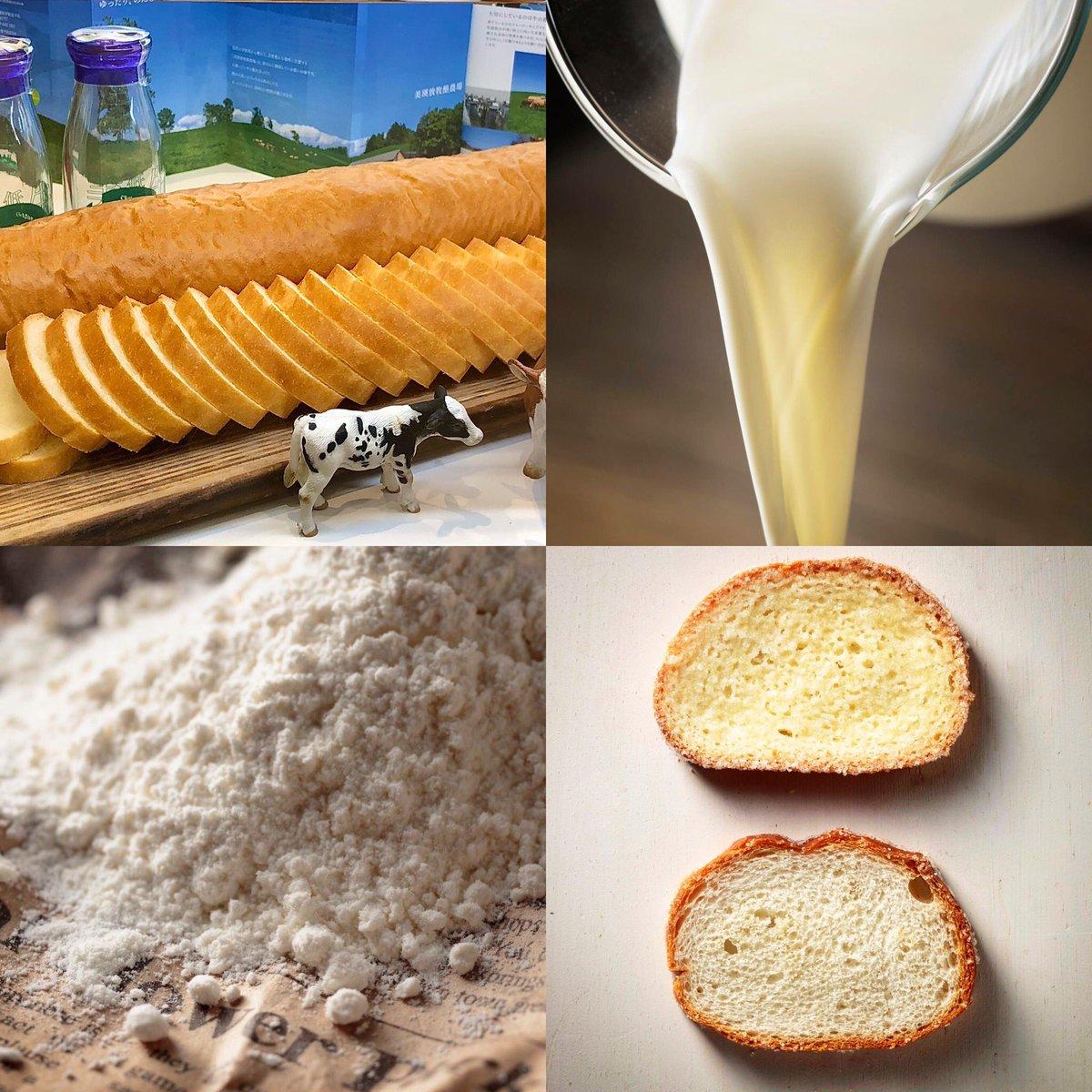 test ツイッターメディア - #バターラスク 専用に開発された牛乳仕込みのフランスパンは旨み深く香り高く、牛乳由来の乳脂肪分で軽やかな焼きあがり。芳醇なバターとの相性もバッチリ👍  おやつに贈り物に、濃厚な美味しさがサックり解けるバターラスクをぜひ。  ご注文はこちらから。 https://t.co/qgJXG8MMLW #たくみにしかわ https://t.co/tCObMQWl2N