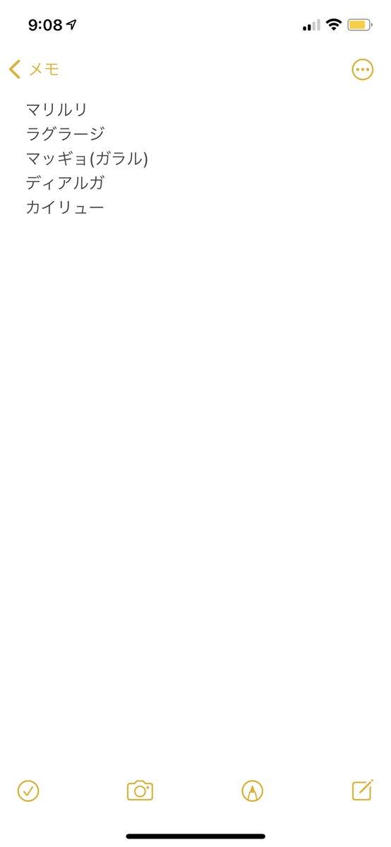 test ツイッターメディア - 徐々に心に余裕ができてきたし、ポケGOのスーパーハイパーマスター各リーグの使用率最上位ポケモン達でシングルやりたひ。5枠しかないしバランスは知らんけども https://t.co/jeSmC2Pq0R