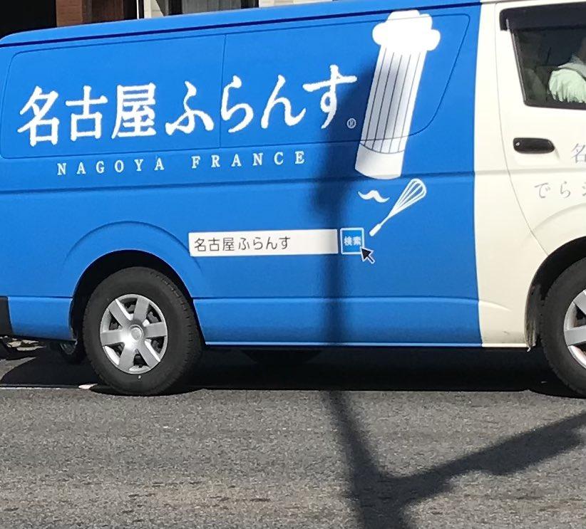 test ツイッターメディア - 名古屋ふらんすの車、かっこいい 他県の人が遭遇したら検索したくなりますよね。 https://t.co/62GOqExWlm
