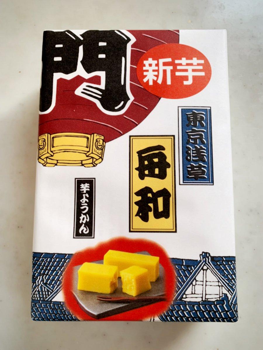 test ツイッターメディア - 娘と北海道展行って何故か舟和の芋ようかんを買って帰る😂😂 20年以上ぶりかなぁ舟和の芋ようかん✨ もちろん北海道展でクランベリーのスイートポテトも買いました😁👍 https://t.co/QN1XS5ulpm