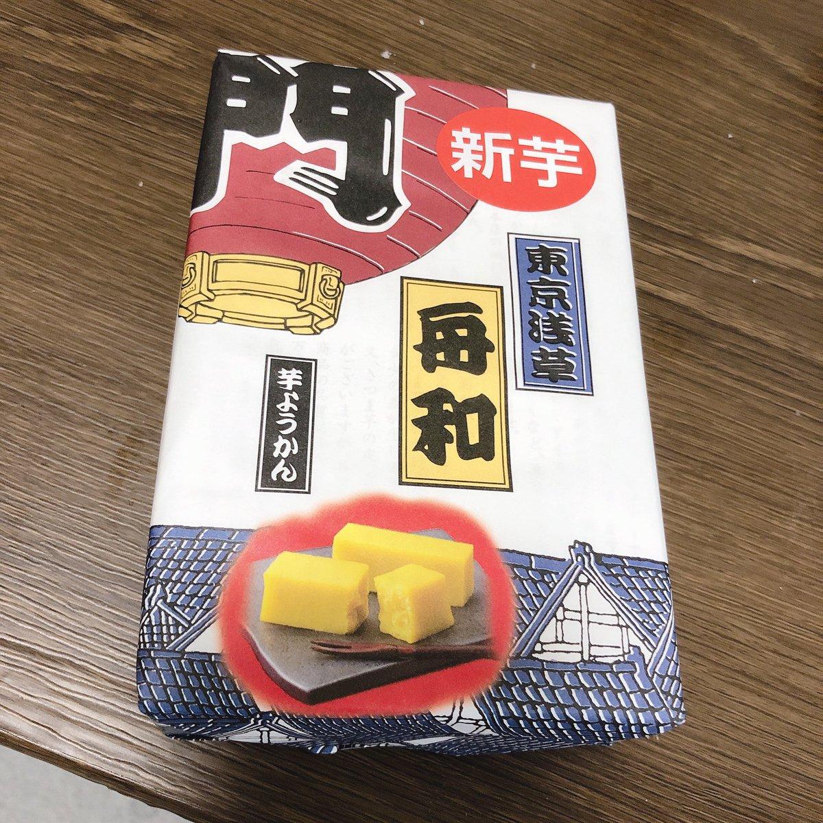 test ツイッターメディア - 大大大好きな舟和の芋ようかんたべる🥰  大阪に居るのに食べれる時代。 幸せ〜 https://t.co/Dp5qquw4di