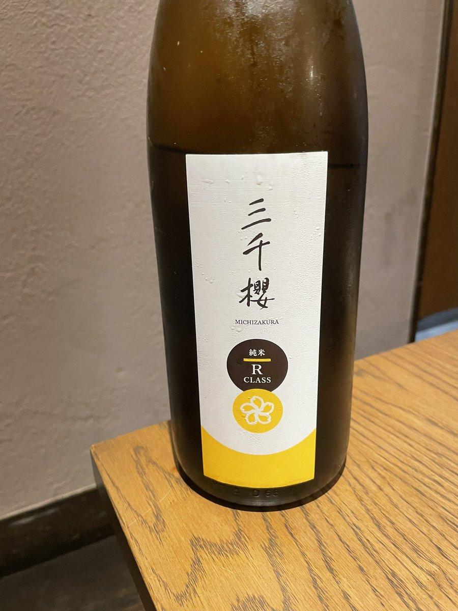 test ツイッターメディア - 370杯目  三千櫻 純米  ◯酒米:ななつぼし ◯日本酒度:+6 ◯酸度:1.7  旨味がありつつさっぱりさも。お米の旨味ー!ちょいもっちゃり。旨口。食中酒。  甘味:2.7 酸味:2.5 辛口:2.6 含み香:2.5  何で北海道に蔵を移したんだろう…。 https://t.co/sGhI1syKqb