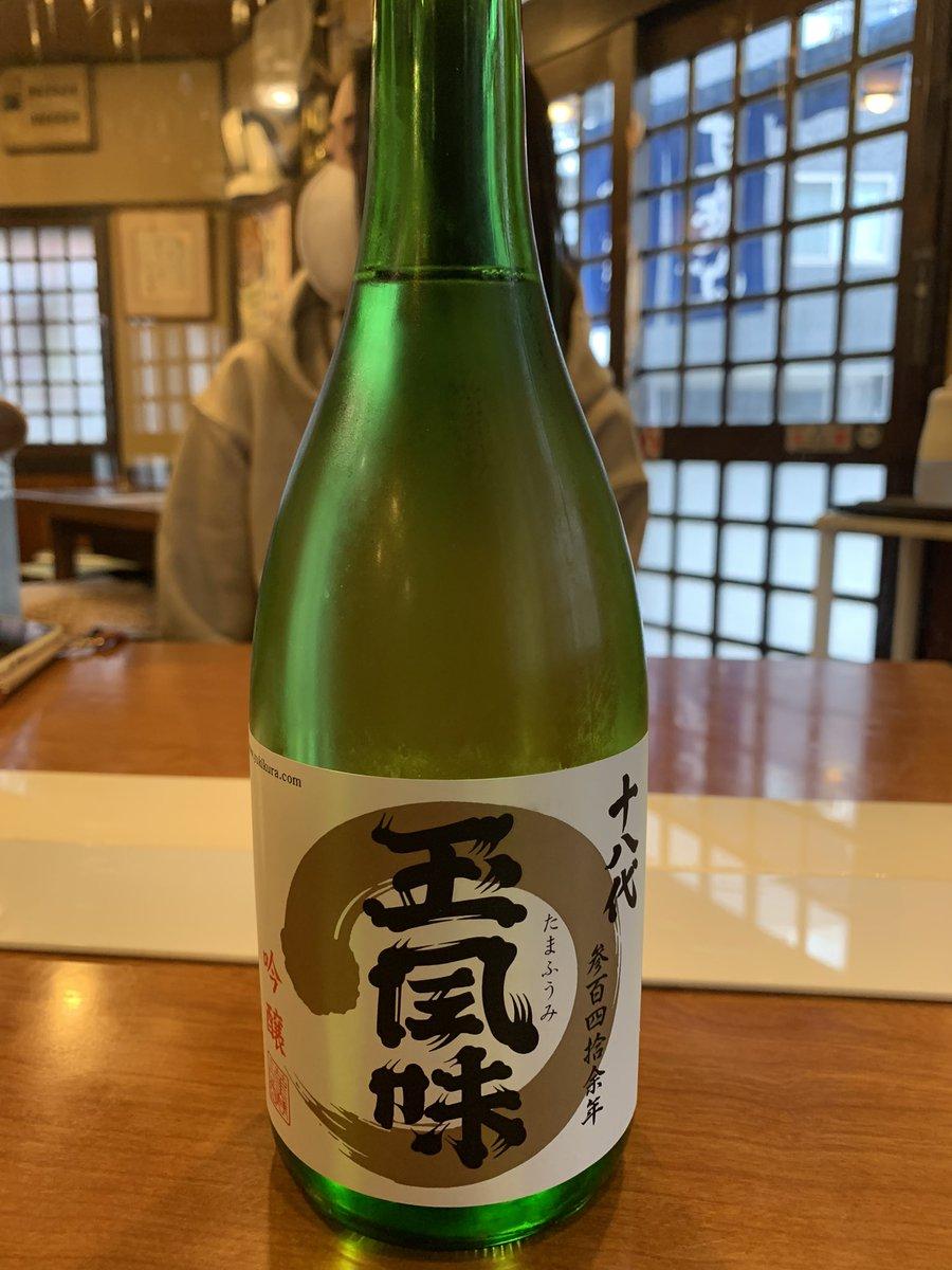test ツイッターメディア - 日本酒ガチャしてきた。 出てきたのは新潟は魚沼のお酒。 玉川酒造 玉風味 吟醸  酒米非公開 精米歩合60%  飲んだことのない酒造様のお酒でした。 他に何入ってるか気になる、、、 https://t.co/MXuUkSEMpd