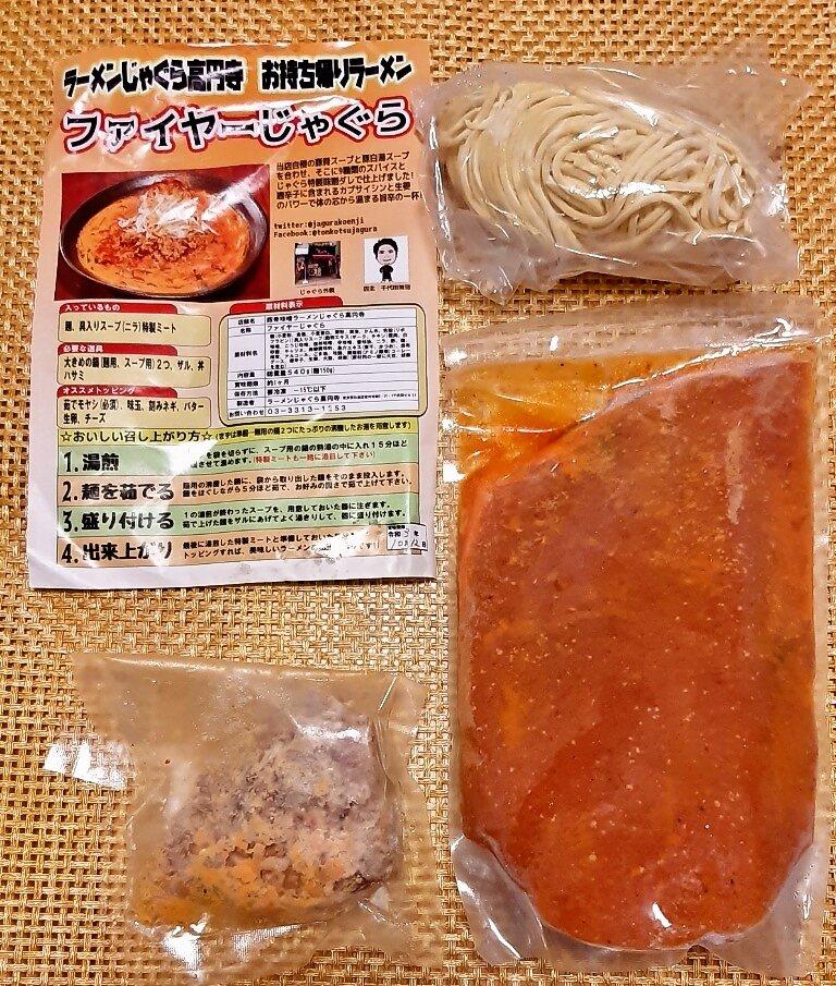test ツイッターメディア - 東京は急に寒くなってきたね~🍃 おうちで食べるファイヤーじゃぐらの美味しいこと😋 フライドオニオンとたまご、糸唐辛子をトッピングしてみたよ🍜🔥 https://t.co/SviQeVMQnS