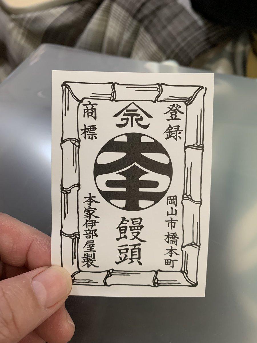 test ツイッターメディア - なんと『登録商標』とのこと。 …成る程‼︎しっかり登録商標と書いてありますものね。 (おまんじゅうカード…ではありませんでしたが)成る程納得の一枚でした。  明治時代に一昼夜かけて岡山県から東京都まで行って登録してきたのだそうです。  大手饅頭伊部屋 T様。 本当にありがとうございました https://t.co/bz1UwHjYSQ
