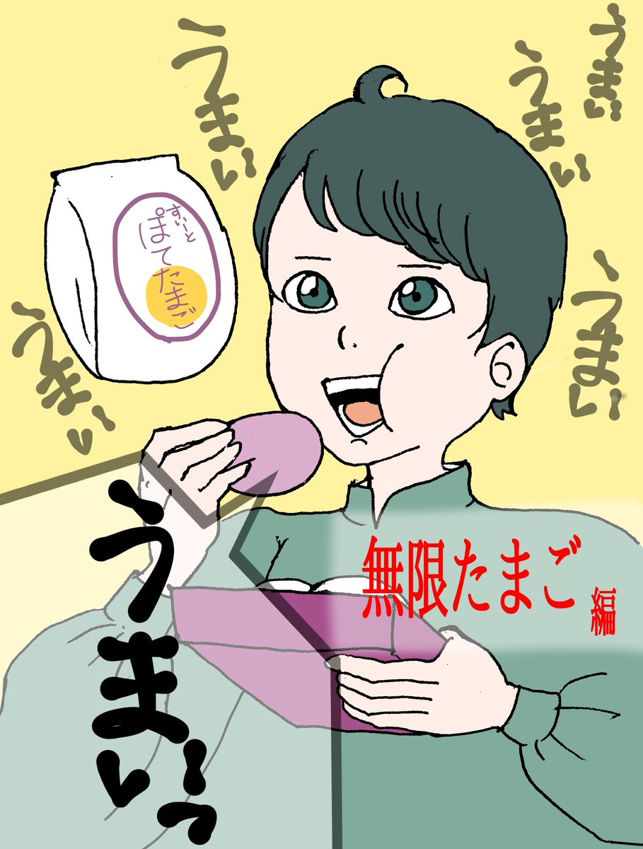 test ツイッターメディア - 頂いた、東京名物 期間限定の、ぽてたまご  美味すぎて ま、じ、で、  無限たまご🥚♾編  #パロディ #イラスト #スイーツ #東京名物 https://t.co/lwXi6sQyIr