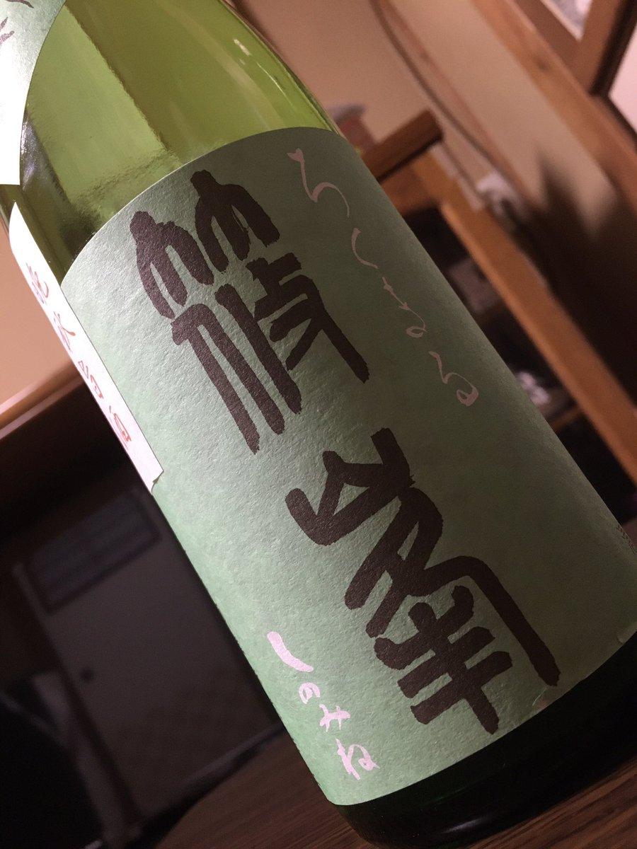 test ツイッターメディア - 今日はたつみ清酒堂さんのとこで廣戸川 純米吟醸、篠峯  純米 超辛無濾過生酒、篠峯 ろくまる 純米吟醸 無濾過生原酒を買いました。 そして、今日から受付の醐楽会会員になりました。 #たつみ清酒堂 #日本酒好きな人と繋がりたい https://t.co/W6BYvAF4GV