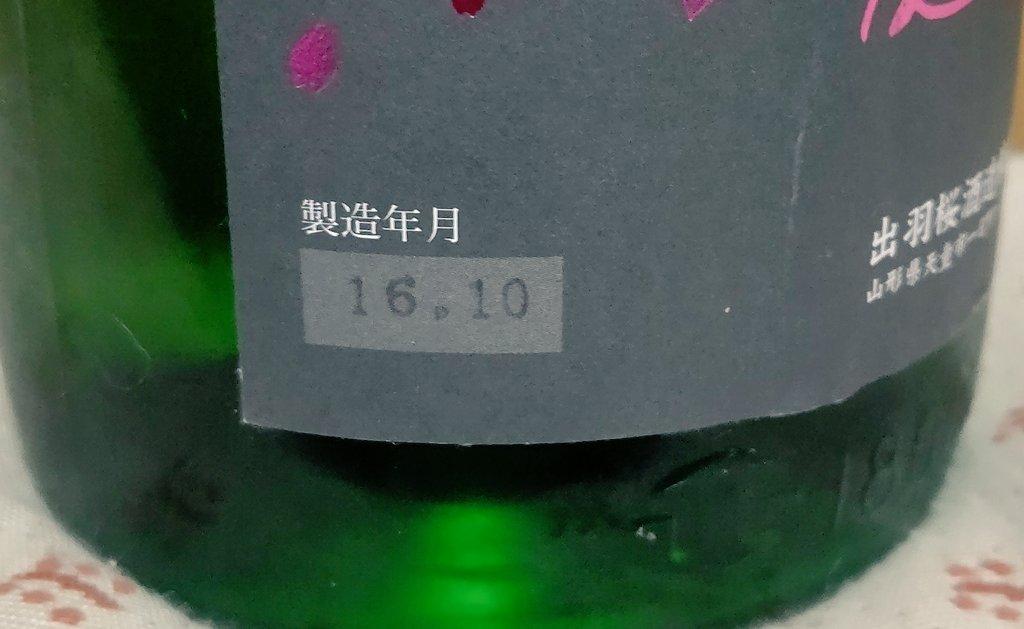 test ツイッターメディア - ポッセさんのホタルイカの燻製美味しいからまた注文して、先程届いたので早速開封🤤 いつか業務用出て欲しい…  日本酒も残すとこあと一本 出羽桜 特別純米 加水前を開封 やっぱり安心する味🌸 それに店舗さんで5年熟成だそうで、ふわっと香ばしい香りもしてウマウマ🍶 https://t.co/5r2AFQ49jc