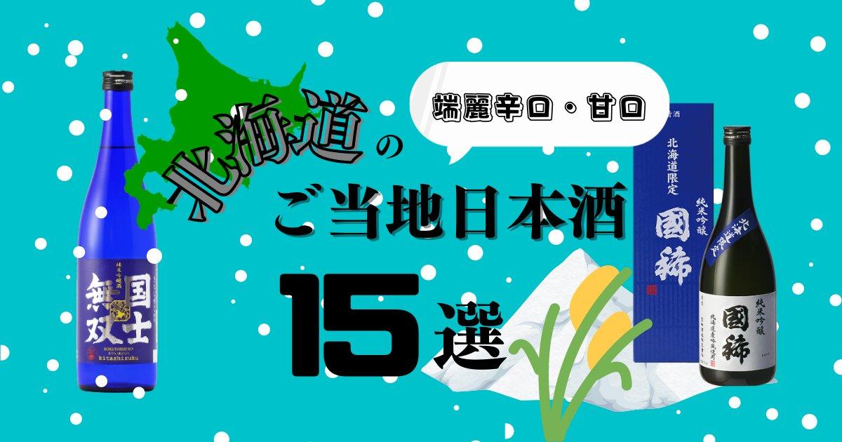 test ツイッターメディア - 北海道の日本酒おすすめ15選&酒蔵紹介|人気銘柄『川上大雪』『三千櫻』など https://t.co/uDBnhQjTcO #mola #日本酒 #北海道 #おすすめ #川上大雪 https://t.co/kkD68I7fC1