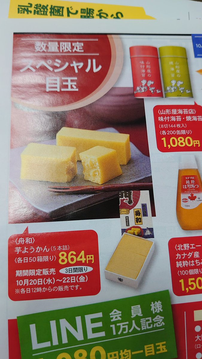 test ツイッターメディア - 舟和の芋ようかん、 買えると思ったけど、 3日間だけで、しかも正午からの限定数販売。 https://t.co/j0Pj1rJn4T