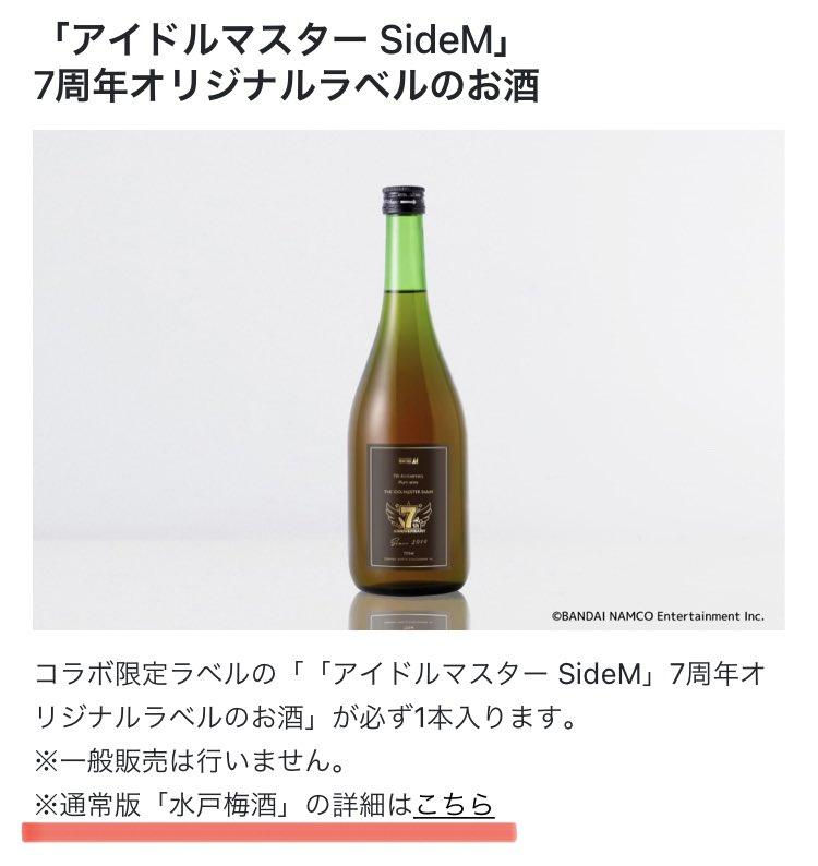 test ツイッターメディア - 酒ガチャのsideM梅酒が飲みやすいって見たからどこの酒造さんのかなーって確認したら明利酒類さんの水戸梅酒だったのね やったー!買えるぞー!ブランデー梅酒は甘くて好き! https://t.co/kOP8Ba3Z9g