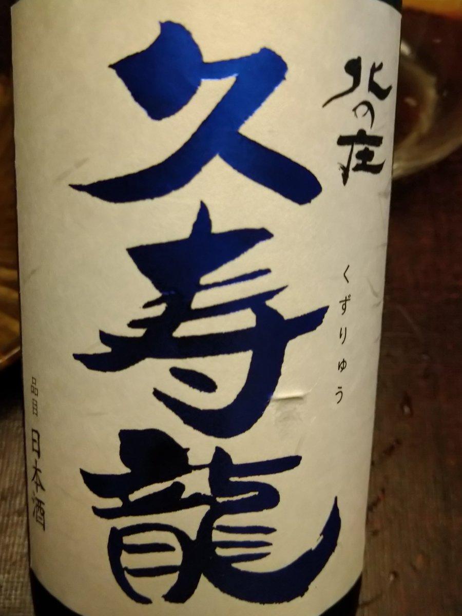 test ツイッターメディア - 福井県福井市、舟木酒造の酒、北の庄 久寿龍 純米吟醸。また福井県のアンテナショップに行きたいです。 https://t.co/4ox2aftWXD