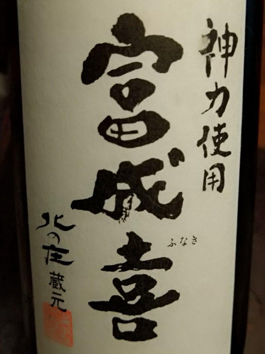 test ツイッターメディア - 福井県福井市、舟木酒造の酒、富成喜 純米吟醸。神力使用。福井県の鯛の小笹漬けを初めて買ったのは確か新大阪駅の土産物屋でした。 https://t.co/At5eDuiS3z