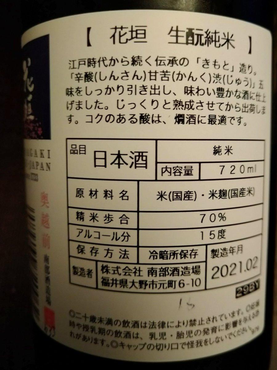 test ツイッターメディア - 福井県大野市、南部酒造場の酒、花垣 生酛純米。お燗して飲みました。安全牌とすら思っている酒。 https://t.co/SDXAoM3pGf