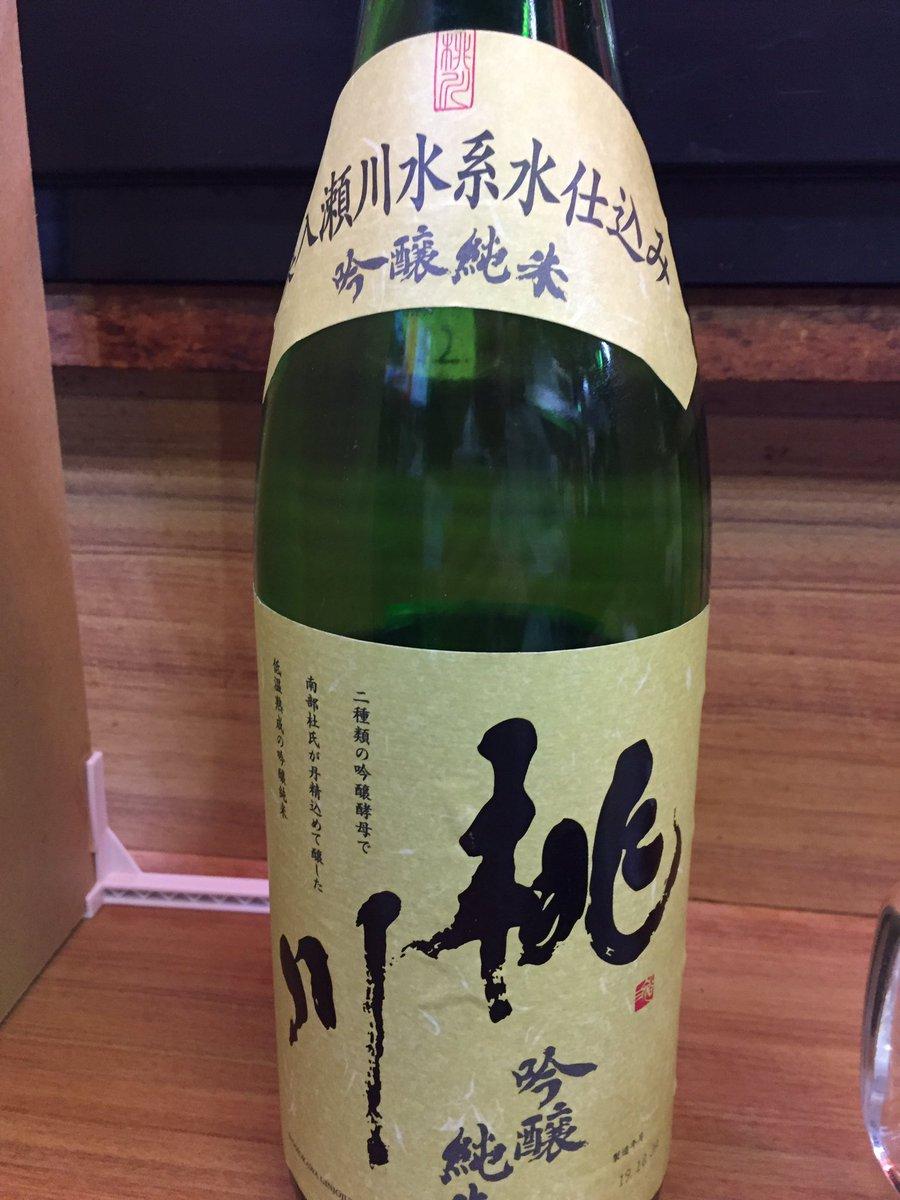 test ツイッターメディア - 2日間唸りに唸った原稿やっと脱稿。疲れたーと仕事切り上げ富士川。白子ポン酢ラストと言われれば注文するでしょ。日本酒も。酒は桃川。癖強い! 好きだわー。呑み過ぎの予感……。 https://t.co/5ffmftVrf4