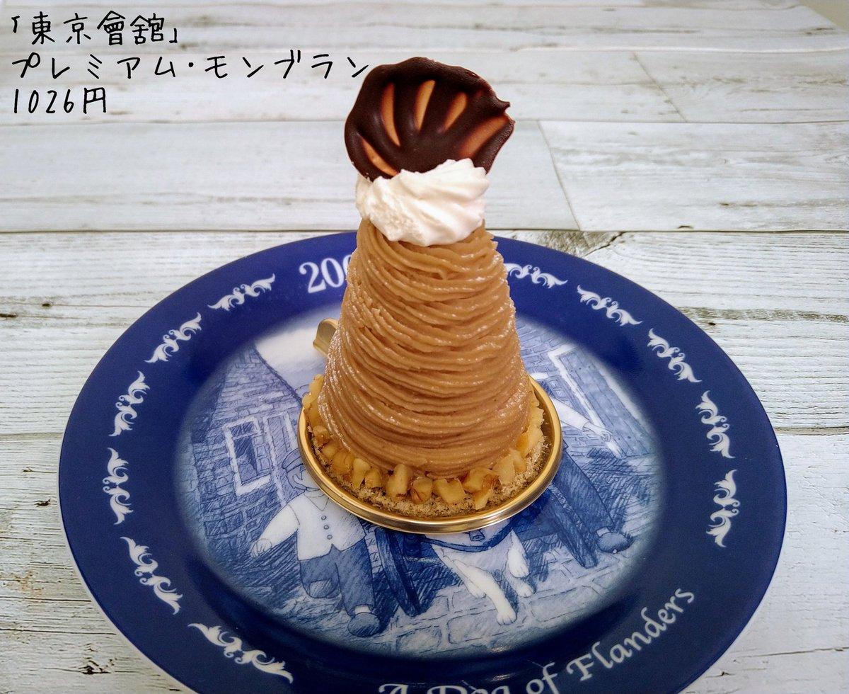 test ツイッターメディア - 東京會舘 プレミアムモンブラン  ・渋皮の風味が際立つざらっ&ねっとりした栗クリームにミルキーなコクは有りつつもさっぱりした甘さの生クリ。番茶入りのスポンジは苦味は無いけど燻した香りと風味が強く生地は粗め。全体の甘さは最低限で後味に番茶が残るので栗好きで甘い物が苦手な方にお勧め。 https://t.co/rOeCvRXai0
