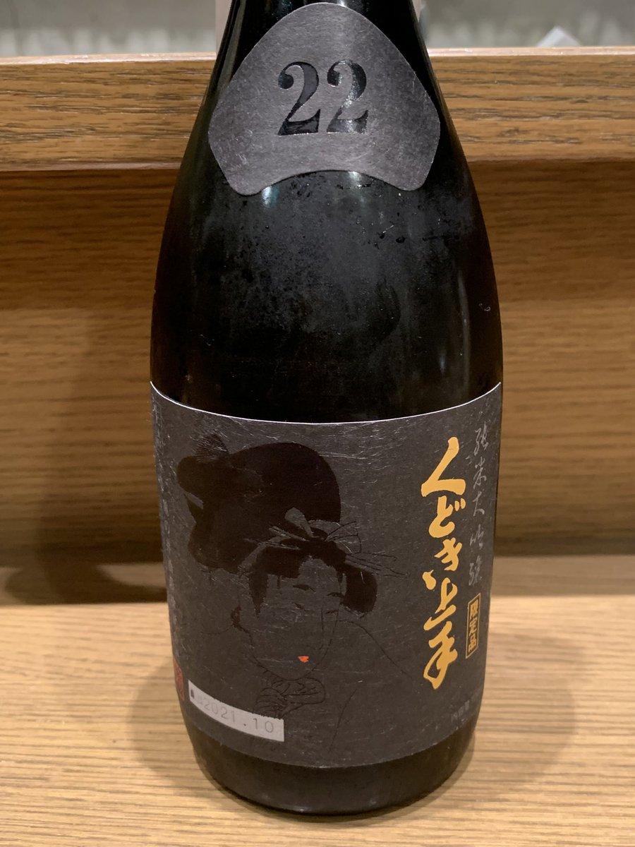 test ツイッターメディア - 山形 亀の井酒造 くどき上手 出羽の里22  #いまでや千葉駅ナカ #いまでや #千葉駅ナカIMADEYA #日本酒 #NIHONSHU #SAKE https://t.co/KYo8IHlkbV
