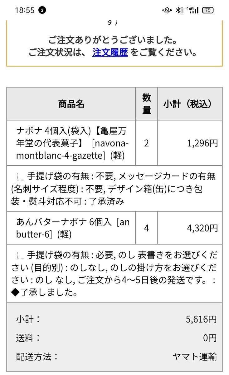 test ツイッターメディア - 最近の東京みやげのトレンドは亀屋万年堂さんのナボナです。なんつってもお菓子のホームラン王だし。⚾ とりあえず帰省する日に併せて実家に着くようにご注文です。😋 https://t.co/mJVuxz9L3T