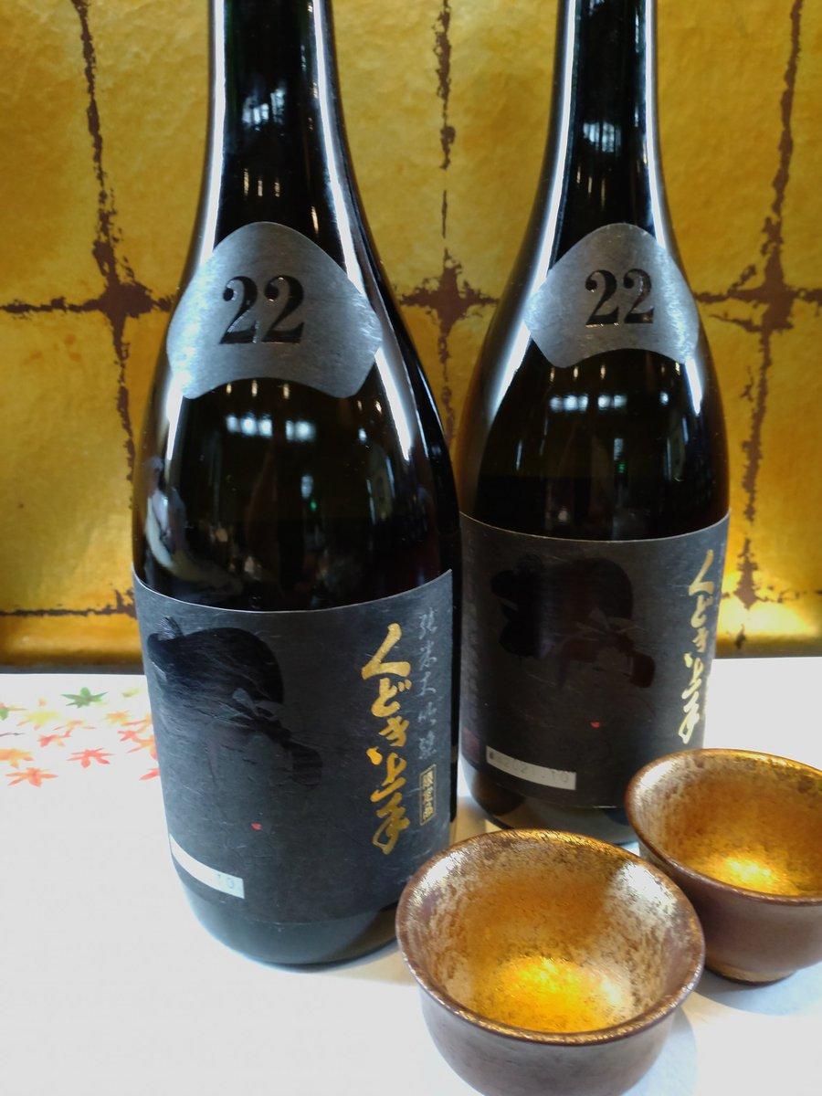 test ツイッターメディア - おまかせコースと、 日本酒、、、きりっと冷えた冷酒にて。 【くどき上手】 山形県産の出羽の里を22%精米の、純米大吟醸酒。 https://t.co/rMcW2ksD3V