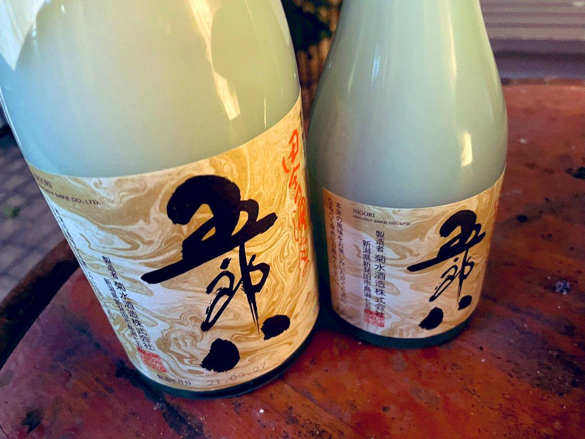 test ツイッターメディア - 今日紹介するのは、菊水酒造(@KIKUSUI_PR )さんの「五郎八」です!  濃醇でコクのある旨味がじっくりと染み渡り、体を芯から温めてくれます☺️ 定番の飲み方はもちろん、カクテルにもおすすめ! 👇こちらでレシピが公開されているのでお好みの飲み方を見つけてください✨👇 https://t.co/Q7p5gMNrvl https://t.co/VquA3Xm9y3