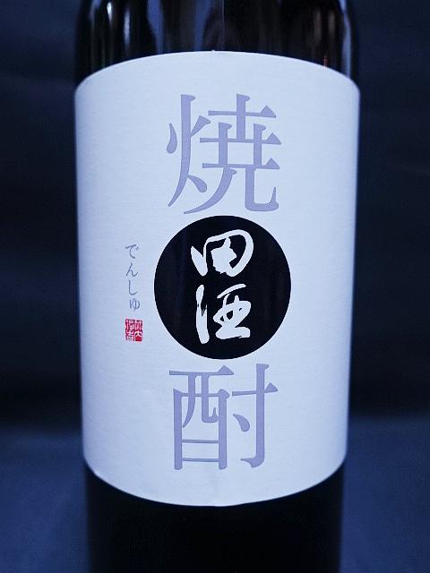 test ツイッターメディア - 田酒 本格焼酎 30度 720ml 1820円 田酒を醸す西田酒造店さんの本格焼酎。田酒の酒粕を原料に減圧蒸留した粕取り焼酎です。炭酸水や水で割った時に丁度良いようにアルコール度数は30度にしています。https://t.co/O8kfzeZZiQ https://t.co/UKxwWEoqLF