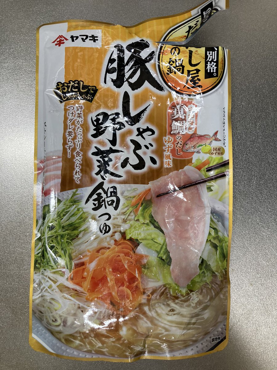 test ツイッターメディア - 夕食 柚子風味の豚しゃぶ 日本酒の黒龍! https://t.co/c147rGVaWW