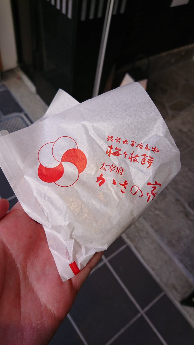 test ツイッターメディア - 西方位の方位取りで福岡博多なう:-) 西方位 約1,000㎞! とんこつラーメン一双、大宰府かさの家の梅ヶ枝餅、ウエストの明太子うどんと食いまくりです。ぜんぶ美味しい(^q^)!  #一双  #かさの家  #ウエスト https://t.co/VbjpW4bFDk