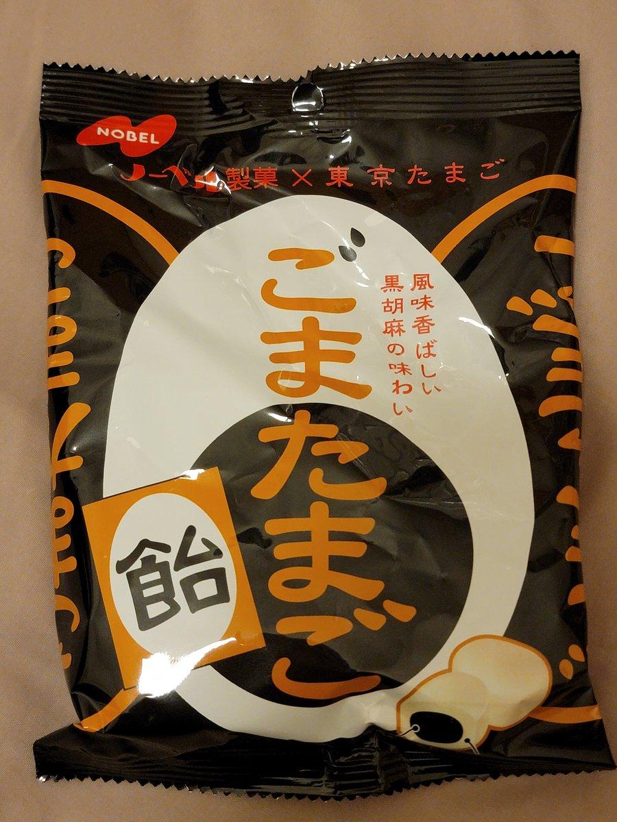 test ツイッターメディア - そういえばドンキでこれが売ってあったので買ってみましたー 東京土産といえば、個人的には『東京ばな奈』よりも『ごまたまご』だと思ってます https://t.co/Js1B0MTyaV