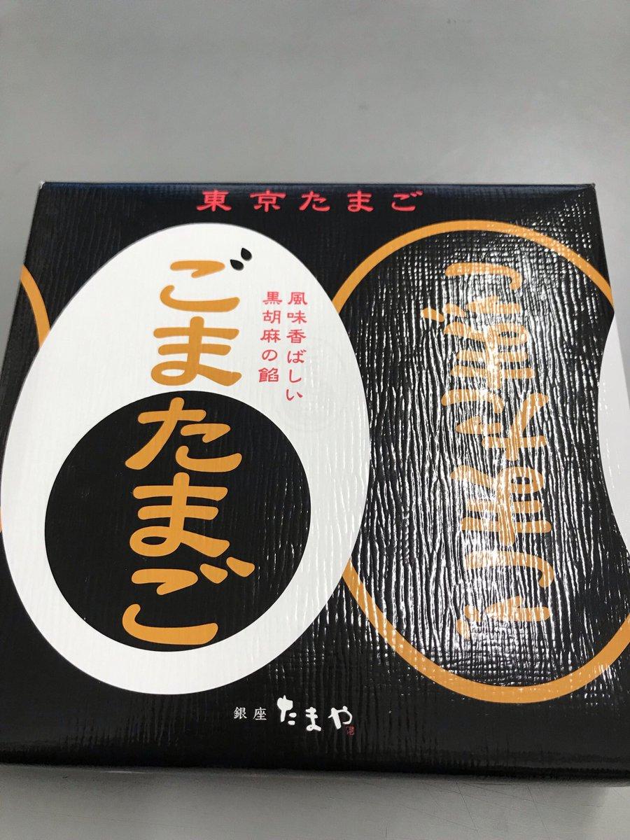 test ツイッターメディア - おはようございます。  今日は木枯らし1号が 吹くかもの予報。🌀  東京土産、ごまたまご貰った。 #マイあさ https://t.co/SsF5o6RtSV