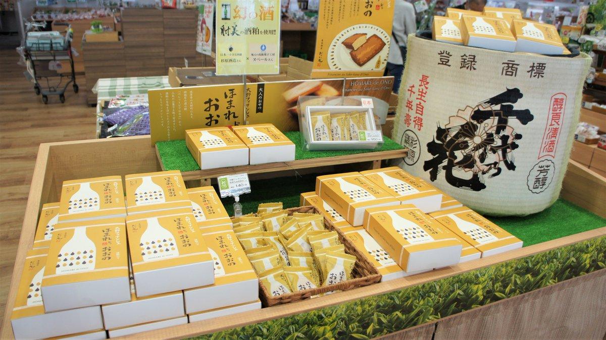 test ツイッターメディア - おはようございます🚗✨ 10月20日(水)、名古屋市の天気は晴れ☀️  今日は #老舗の日 道の駅にも老舗の味は沢山置かれていますよ😋  #パレットピアおおの には、創業130年の老舗「杉原酒造」さんとコラボしたお菓子も🍶✨  それでは、本日もよろしくお願いします😊 #企業公式が毎朝地元の天気を言い合う https://t.co/rI1scpMJOp