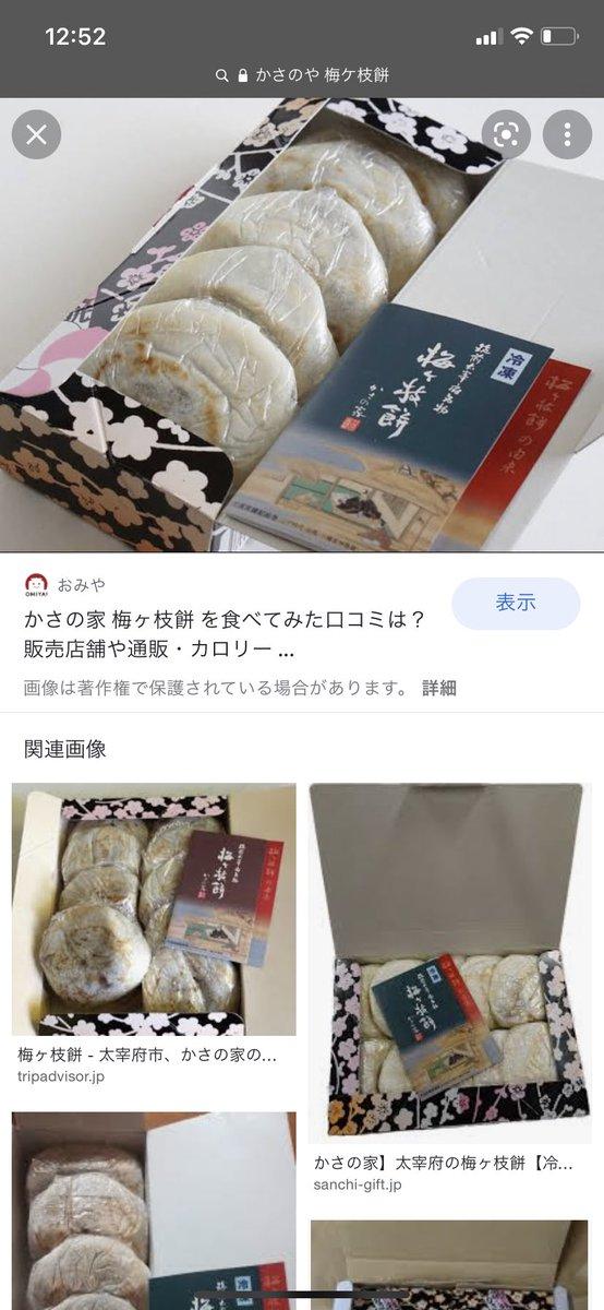 test ツイッターメディア - 太宰府天満宮の梅ヶ枝餅はかさの家ってとこが1番人気 https://t.co/6pVCjrhHql