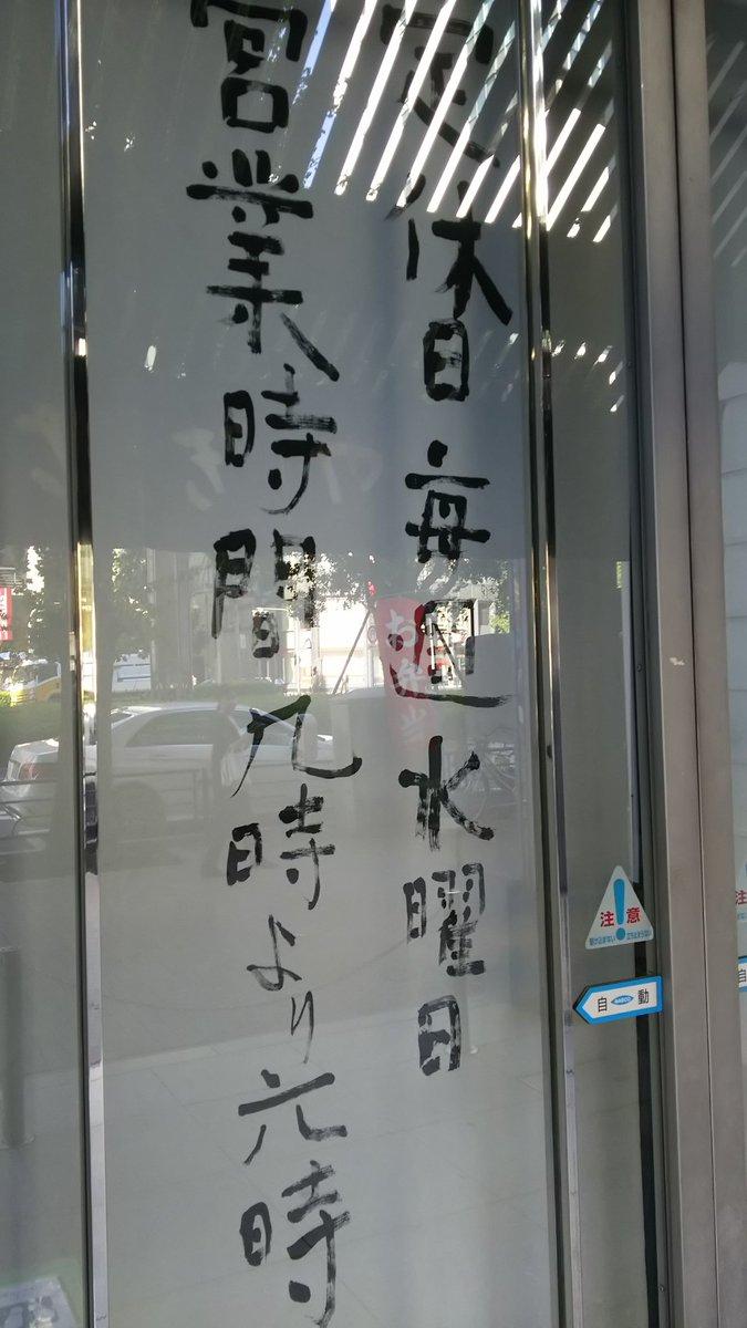 test ツイッターメディア - 上野広小路の和菓子の老舗、 うさぎやさん。  残念ながら今日は定休日。 名物のどら焼き、 食べたかったなぁ……。( ノД`) https://t.co/CBZN35cwQ3