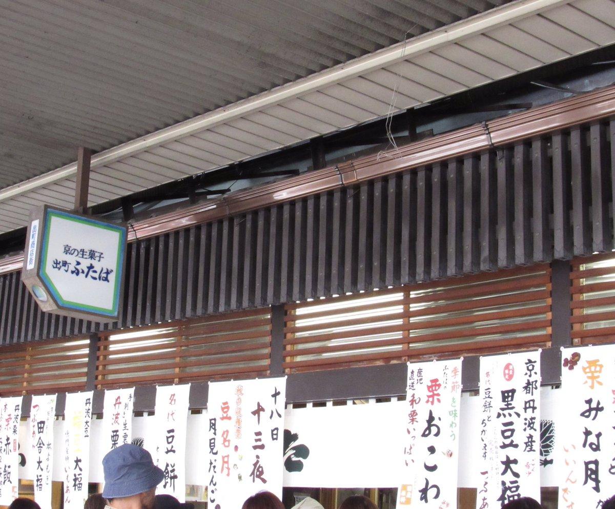 test ツイッターメディア - こんばんは🌕 今夜が満月なのに、今、気がつきました😆 家人が出張から帰ってきたり、自分の京都の写真を見てたり、珍しくバタバタしとりました😅 出町ふたばさんの豆餅最高😊👍ですが、月見だんごも食べたかったな😊 みなさまも良い夜をお過ごしください🌕✨ #イマソラ #満月 https://t.co/ERbFerr7Za