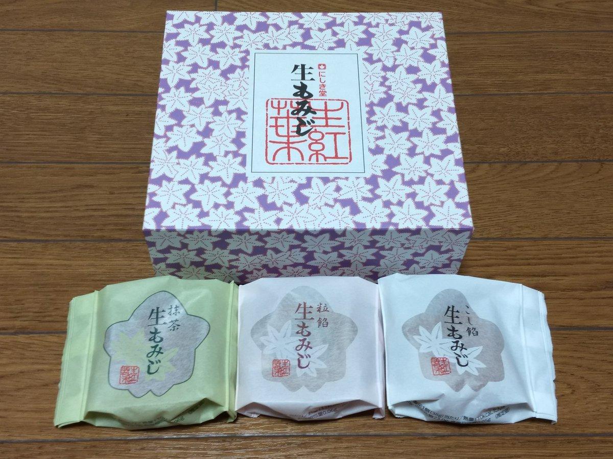 test ツイッターメディア - るるちゃーん! にしき堂さんの生もみじ美味しいよー!! https://t.co/Lmjqdmw899