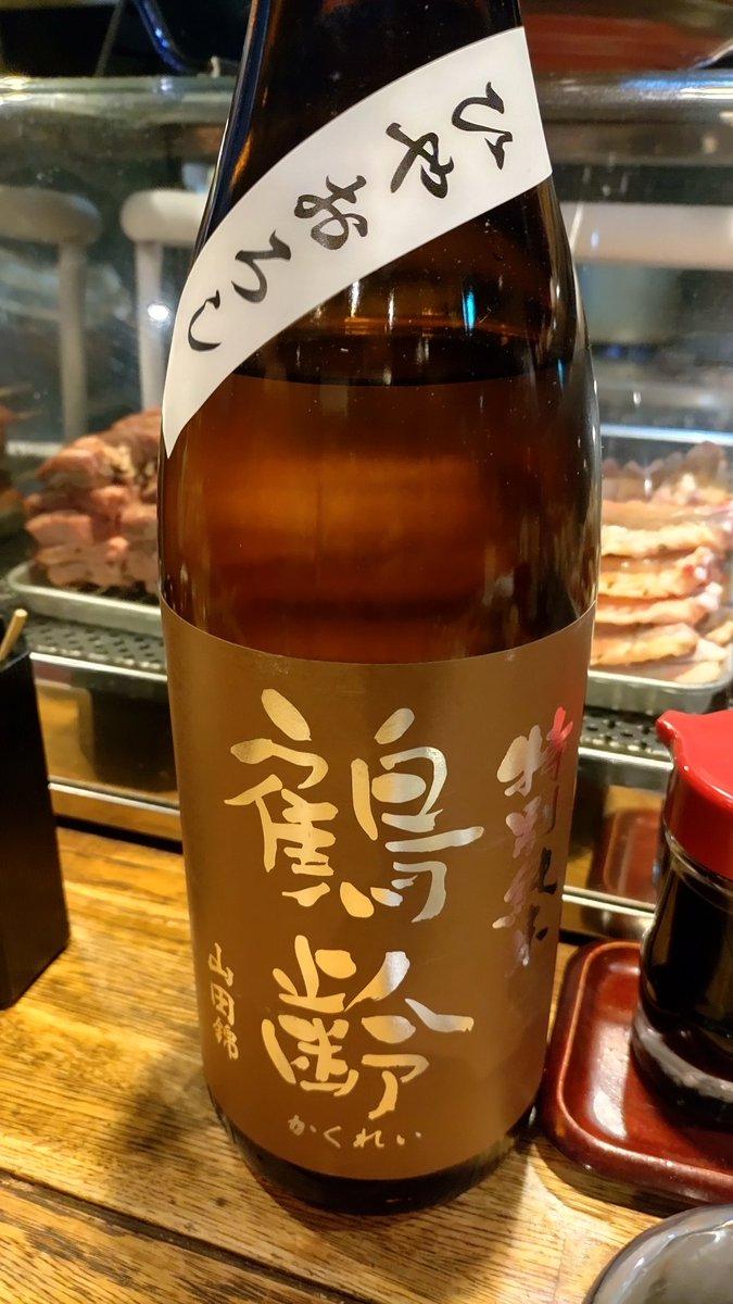 test ツイッターメディア - 日本酒は飲みませんが、 鶴齢(かくれい)は別格です。 正中さん(記事の方)の地元のお酒🍶 https://t.co/OrQCtw2zTs