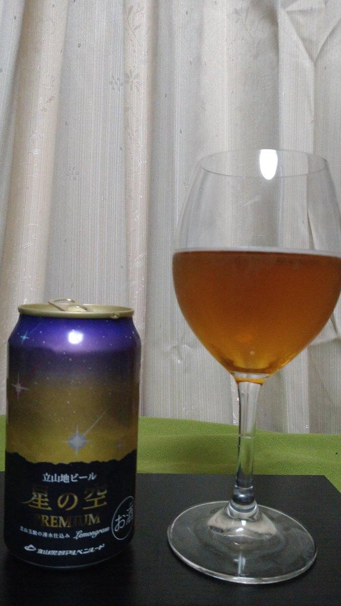 test ツイッターメディア - 今日は満月って事で月見酒😀 一杯目は立山の星の空プレミアムビールで乾杯だ🍻 https://t.co/FoW1312JTo