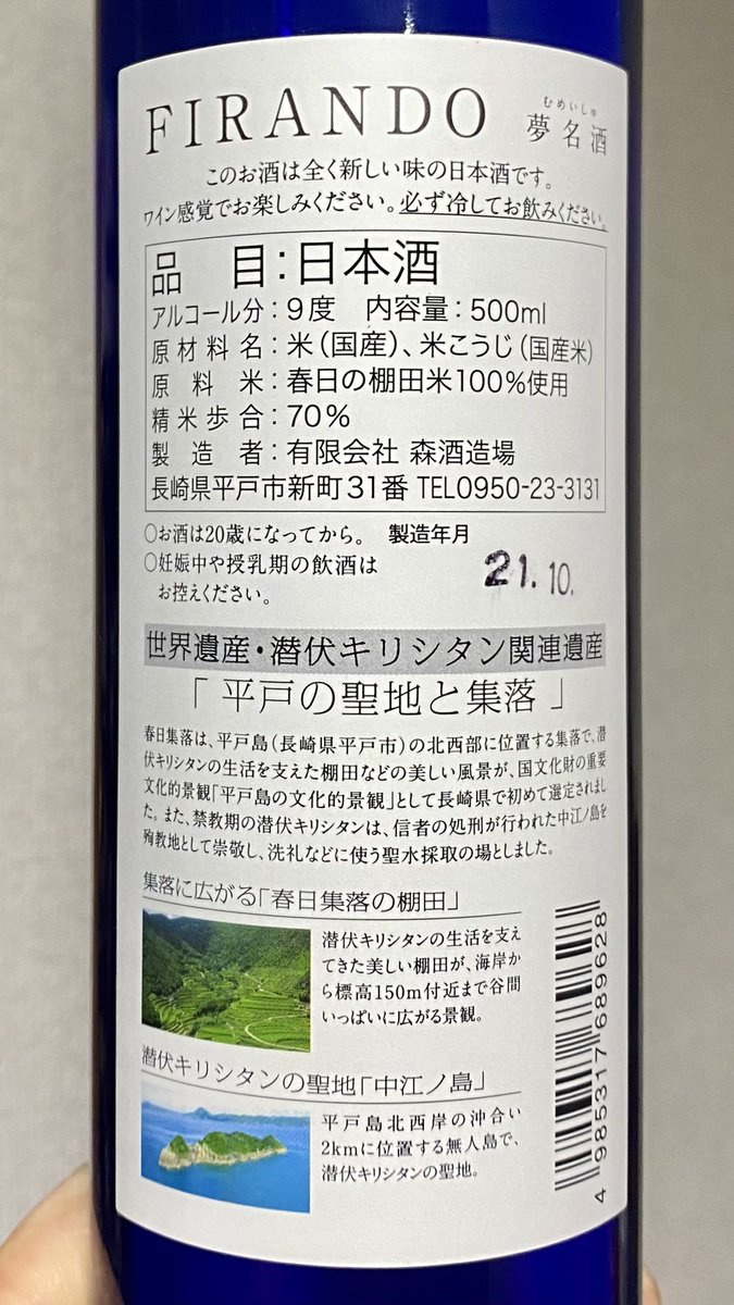 test ツイッターメディア - 今日は飛鸞のFirandoと五橋の百五十周年記念酒買うてきたー https://t.co/li23bndWFZ