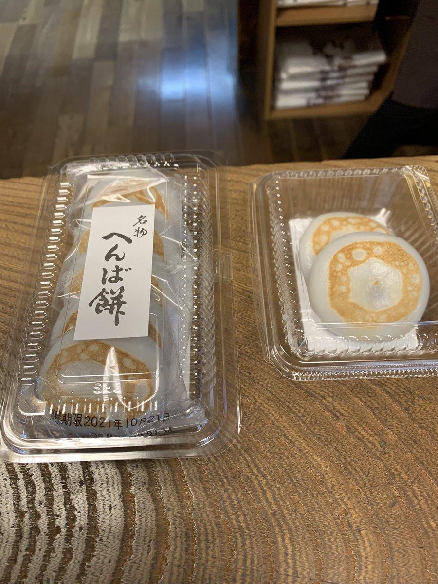 test ツイッターメディア - 伊勢に用事があって来たので、へんば餅をオヤツに購入です♬ https://t.co/E2YggM4UoC