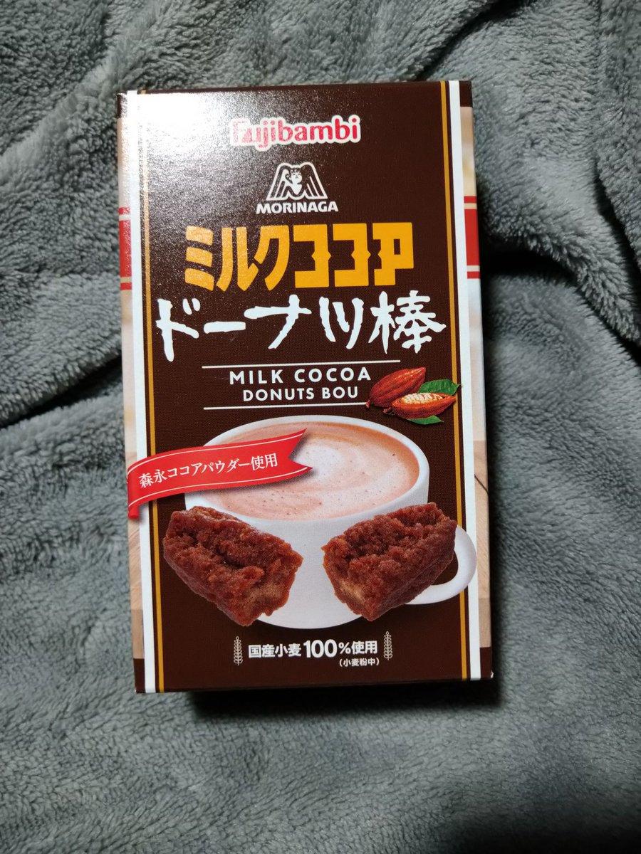 test ツイッターメディア - 森永とコラボのドーナツ棒見つけて買ってきた!一箱3つ入り。味は黒糖ドーナツ棒食べたことない人にはこれがミルクココア味かーって思えるけど、黒糖ドーナツ棒知ってると、え?ミルクココア??ってなる。後味は黒糖に比べるとスッキリしてた。黒糖と比べると一回り大きいかな? https://t.co/g2PSUp2wPp