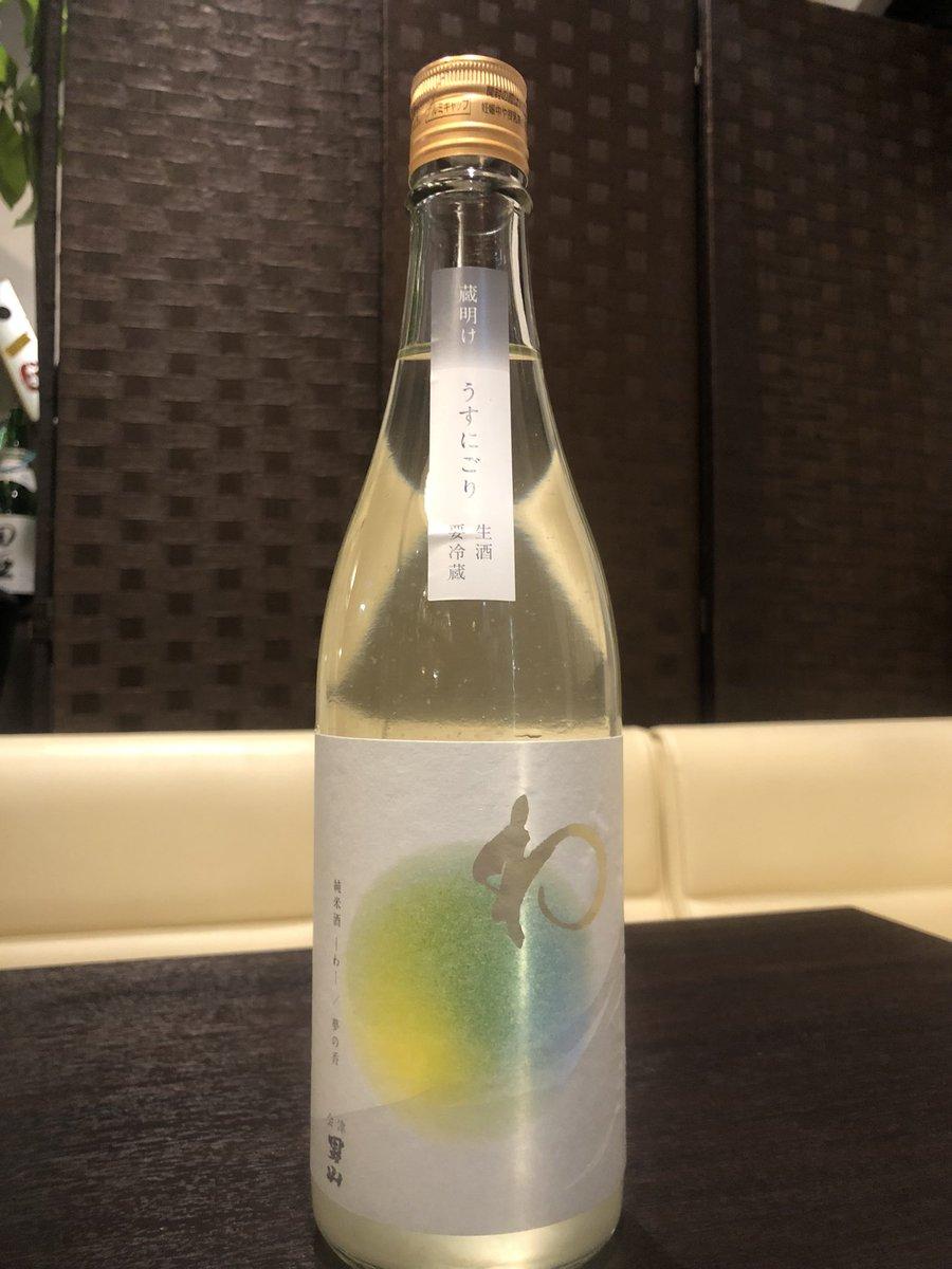 test ツイッターメディア - 「会津男山」  福島県男山酒造店の日本酒。  夢の香使用、精米60%。 #日本酒 #会津男山 https://t.co/Lf3rLcl6J9