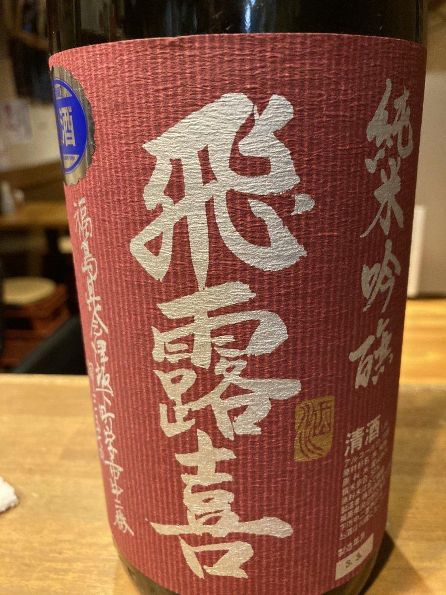 test ツイッターメディア - 店長のつかさです!  10月20日水曜日も元気に営業いたします!  本日は「飛露喜」がおすすめの日本酒です! すっきりした飲み口は、日本酒デビューの方におすすめです!  18時より営業開始です!  #ほろよい党 #飛露喜 https://t.co/Z0nvmtZ7Uh