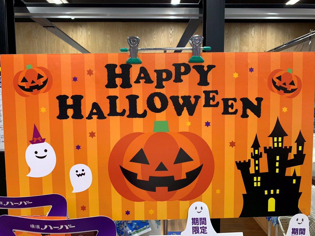 test ツイッターメディア - 販売期間残りわずか‼️ありあけハーバー秋限定の「ハロウィンハーバー」をYCAT SHOPで好評販売中です🎃今年も「クイーンメリー2」が仮装して登場⛴ミルクパンプキン味は可愛らしいハロウィンのイラストが商品表面に描かれています👻 #横浜 #ycat #お土産 #お菓子 #ありあけハーバー #ハロウィン https://t.co/spqBb8YOwp