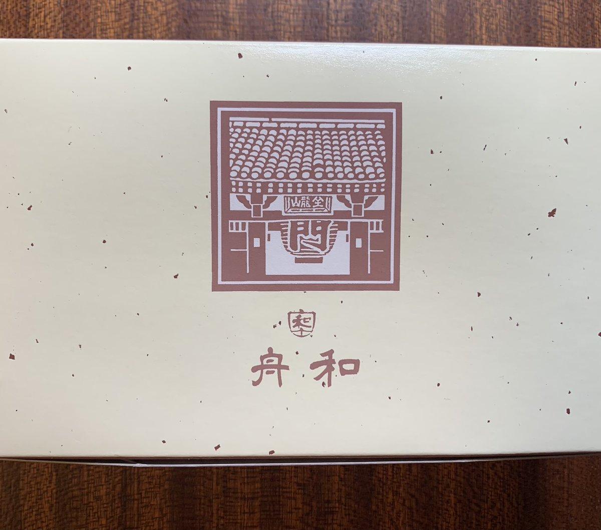 test ツイッターメディア - 舟和の芋ようかんと あんこ玉  好き https://t.co/C1DqIAfg7J