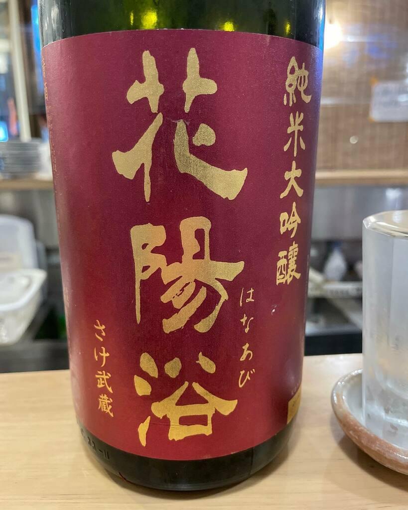 test ツイッターメディア - 花陽浴 純米大吟醸 さけ武蔵。埼玉の南陽醸造。 フルーティーな香り。 #立ち呑み #田っくん商店 #sakaba  #asagaya  #minamiasagaya  #日本酒 #japanesesake https://t.co/Z1rBwZbKsK https://t.co/ULyLiqABr9